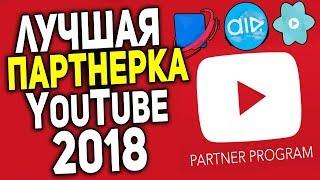Откровенно: Какая Партнерка для Ютуба лучше в 2018 AdSense, AIR или Yoola Монетизация YouTube