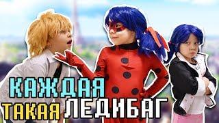 КАЖДАЯ ЛЕДИБАГ ТАКАЯ! 🐞 Ледибаг и Маринетт В РЕАЛЬНОЙ ЖИЗНИ с Адрианом и Супер-котом! Funny video