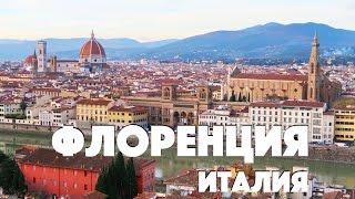 Куда поехать отдыхать зимой|Флоренция|Апартаменты во Флоренции|Достопримечательности Флоренции|