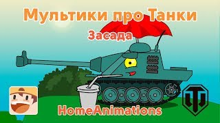 Пт в засаде - Мультики про танки
