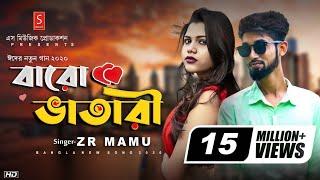 Baro Vatari Song | বারোভাতারি Song | Bangla New Song 2020 | Rap-Mix Song | Zr Mamu | New Song 2020
