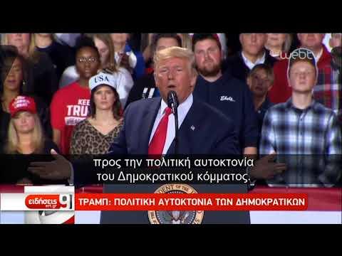 Διχασμένες οι ΗΠΑ από την παραπομπή Τραμπ | 19/12/2019 | ΕΡΤ