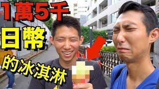 史上最善良的小偷?吃了15500日幣的冰淇淋!【劉沛 VLOG】