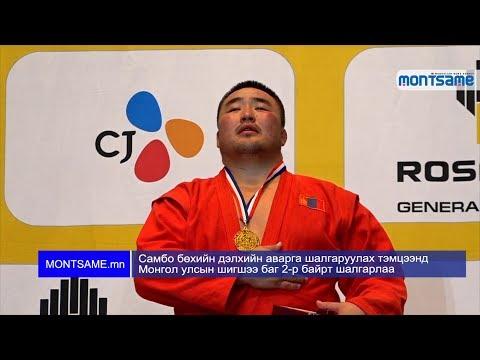 Самбо бөхийн дэлхийн аварга шалгаруулах тэмцээнд Монгол улсын шигшээ баг 2-р байрт шалгарлаа.