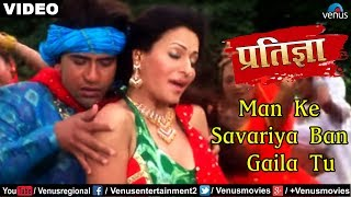 Man Ke Savariya Ban Gaila Tu - Dinesh Lal (Nirahua) - Pratigya - Bhojpuri Movie Love Song
