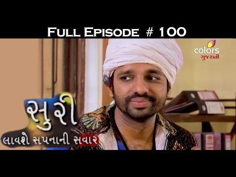 Suri--સુરી-17th-March-2016--Full-Episode