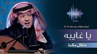 تحميل اغاني طلال سلامة - يا غايبه (جلسات وناسه) | 2017 MP3