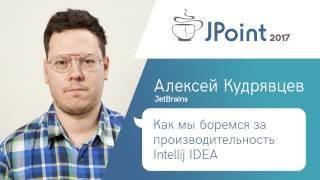 Алексей Кудрявцев — Как мы боремся за производительность Intellij IDEA