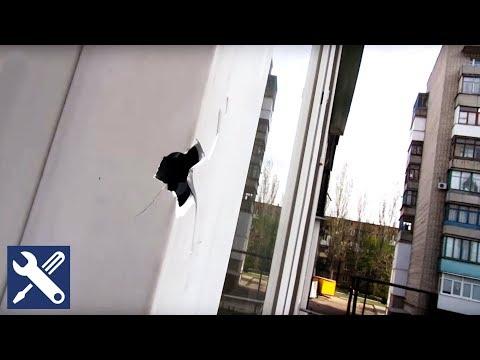 Ремонт пластиковой рамы балкона ПВХ / Мелкий ремонт