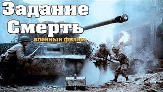 военные фильмы Задание Cмерть 2016 HD хорошее качество фильмы о войне новые русские