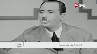 تحميل اغاني بتاريخ اليوم.. 24 فبراير 1955 وفاة الفنان عزيز عثمان MP3