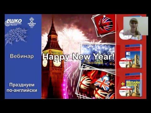 Английский язык. Happy New Year!
