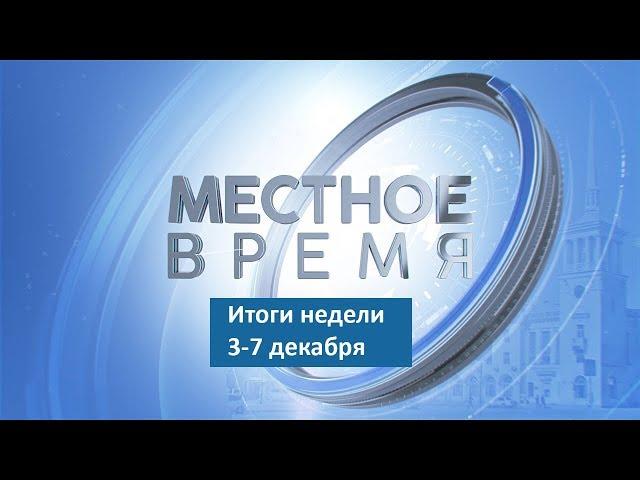 «Итоги недели» за 03.12–8.12.2018
