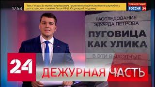 """Вести. """"Дежурная часть"""" от 16 августа 2019 года (17:30) - Россия 24"""