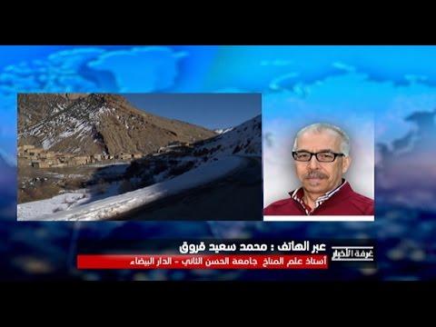 أسباب موجة البرد الشديدة بالمغرب