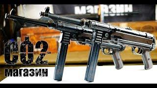 Пневматический пистолет-пулемет Umarex Legends MP German Legacy Edition от компании CO2 - магазин оружия без разрешения - видео