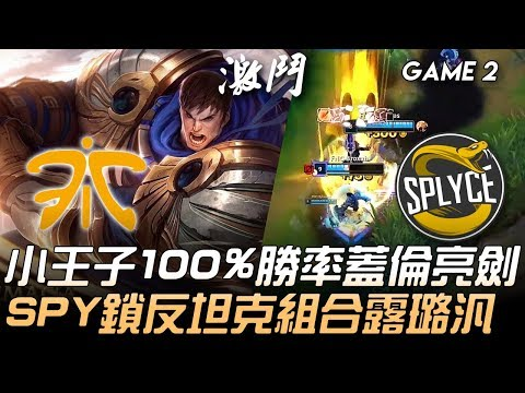 FNC vs SPY 小王子100%勝率蓋倫亮劍 SPY鎖反坦克組合露璐汎!Game 2