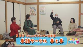 手話で気持ちを伝えよう「手話サークル 手と手」栗東市 コミュニティセンター治田東