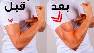 إليك 6 تمارين رياضية بسيطة للحصول على ذراعين أكبر حجماً بدون النادي الرياضي