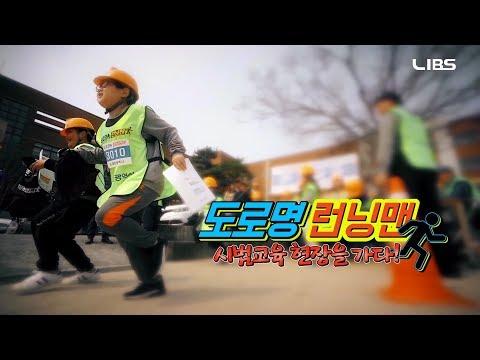 뛰면서 배우는 도로명주소, 도로명 런닝맨!