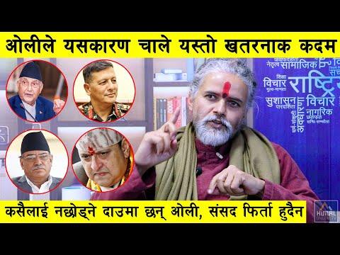 यसकारण ओलीले आफ्नो ज्यान र राजनीतिक करियर नै जोखिममा राखेर चाले यस्तो खतरनाक कदम : Puspa Raj Purush