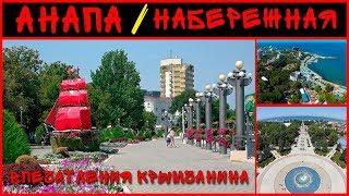 Крымчанин в АНАПЕ