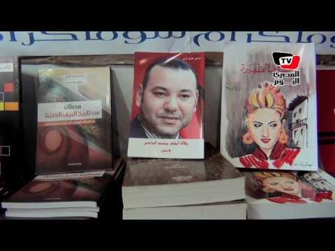 «دور النشر المغربية» بمعرض الكتاب: واجهتنا مشاكل في التنظيم بسبب انخفاض قيمة الجنيه