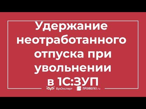 Удержание за неотработанные дни отпуска при увольнении в 1С 8.3 ЗУП