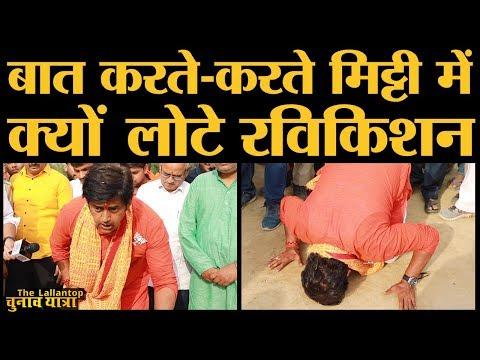 Gorakhpur से BJP के Candidate हैं Ravi Kishan | Yogi Adityanath | Mahagathbandhan