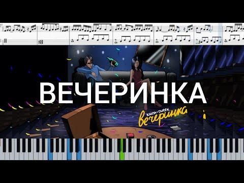 Ханза & OWEEK - Вечеринка (на пианино + ноты и midi)