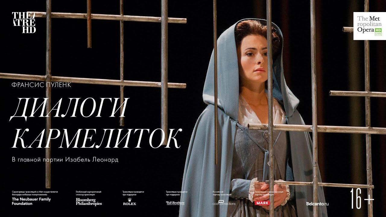 TheatreHD: Диалоги кармелиток