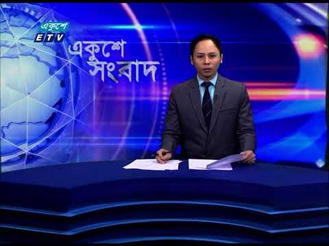 09 PM News || রাত ০৯টার সংবাদ || 16 June 2021 || ETV News