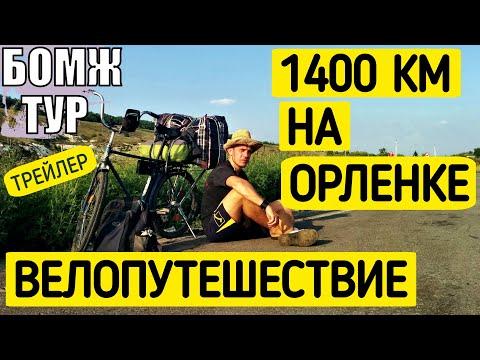 Трейлер сериала Бомж Тур на орленке. Велопутешествие на море