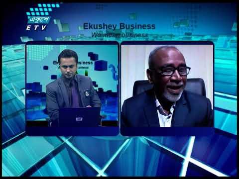 Ekushey Busines|| একুশে বিজনেস || 09 August 2021 || ETV Business