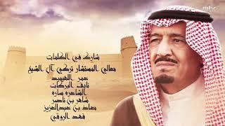 أغنية: يا بلادي غناء: راشد الماجد فكرة: معالي المستشار تركي آل شيخ تحميل MP3
