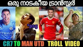 Cr7 യുണൈറ്റഡിലേക്ക്  | ഒരു നാടകീയ ട്രാന്സ്ഫര് | Ronaldo To Manchester United l Troll Malayalam