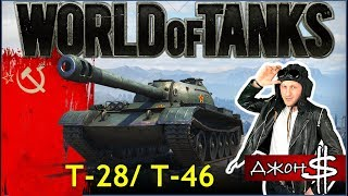 World of Tanks - Т-28/Т-46 с Джон $!!!