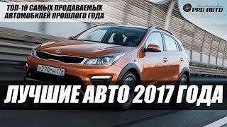 ЛИДЕРЫ ПРОДАЖ 2017 ГОДА. АВТО-ТОП-10