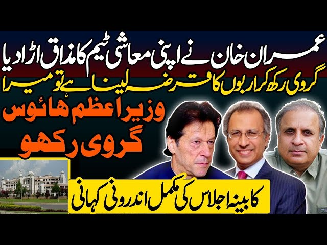 PM Imran Khan totally rejects the pledge of National assets for money.