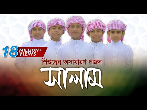 Salam - Kalarab | শিশুদের দারুণ গজল |