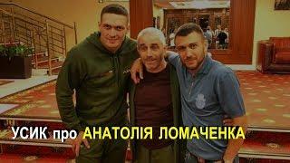 Олександр Усик про Анатолія Ломаченка