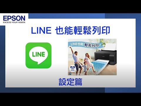 Line也能輕鬆列印-設定篇