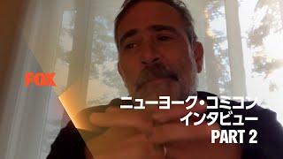 NYコミコンインタビュー PART 2 - ウォーキング・デッド