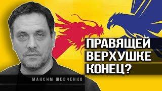 Максим Шевченко. В РФ начался процесс передачи власти