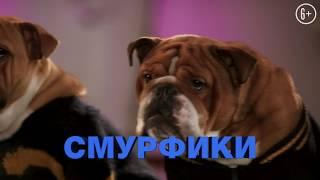 Псы под прикрытием (SHOW DOGS) 2018. Русский трейлер 03. HD. 6+