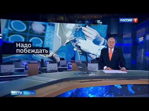 Телеканал «Россия 1» о лечении рака в Израиле