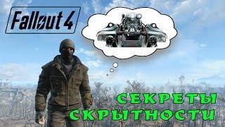 Fallout 4: ассасины должны использовать силовую броню?? Поразительные факты о скрытности!