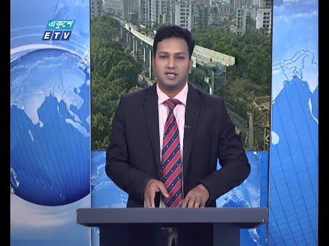 09 AM News || সকাল ০৯টার সংবাদ || 12 May 2021 | ETV News