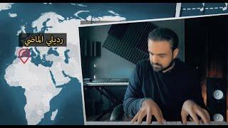 هيثم الشوملي رديلي الماضي | Haitham Shomali REDELE ELMADI 2020 تحميل MP3