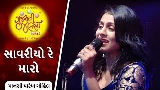 Saawariyo by Manasi Parekh Gohil   Gujarati Jalso